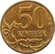 50 Kopecks (magnetic; smooth edge) -  reverse