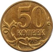 50 Kopecks (magnetic; smooth edge) -  reverse