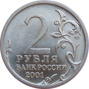 2 Rubles (Space Flight of Yuri Gagarin) -  obverse