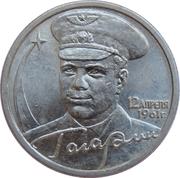 2 Rubles (Space Flight of Yuri Gagarin) -  reverse