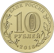 10 Rubles (The 29th Winter Universiade of 2019 in the city of Krasnoyarsk) -  obverse