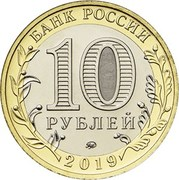 10 Rubles (Klin, Moscow Region) -  obverse