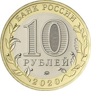 10 Rubles (The 75th Anniversary of the Victory of the Soviet People in the Great Patriotic War of 1941-1945) -  obverse