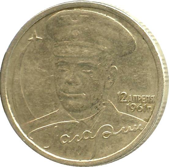2 Roubles (Yuri Gagarin) - Russia - Numista