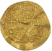 Dinar - Zaydan al-Nasir (Marrakesh; type 2) – obverse