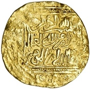 Ashrafi - Abu Muhammad 'Abd Allah (Marrakesh) – obverse