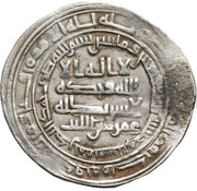 Double Dirham - 'Amr b. al-Layth - 879-901 AD (Nishapur mint) – obverse