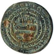 Fals - Isma'il b. Ahmad - 892-907 AD (al-Shash mint) – obverse