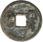 1 Cash (Kaiyuan imitation; Samarqand) – reverse
