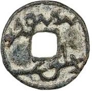 1 Cash - Shishpir (Samarqand) – obverse