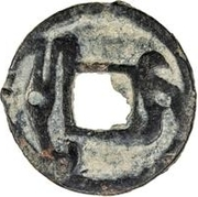 1 Cash - Urk Vartramuka (Samarqand; with hole) – reverse