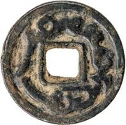 1 Cash - Tarkhun (Samarqand; with hole) – obverse