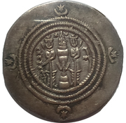Drachm - Khusru II (Second Reign - type II/3) -  reverse