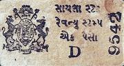 1 Paisa (WWII Cash Coupon) - Type 'D' – obverse