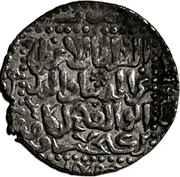 Dirham - Kaykhusraw II (Two rosettes type - Seljuq sultans of Rum - Anatolia - Sivas mint) – reverse