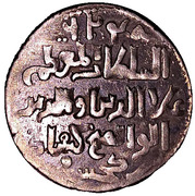 Dirham - Kayqubād I (type 2 - Seljuq sultans of Rum - Anatolia - Sivas mint) – reverse