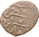 Fals -Kaykhusraw II (Seljuq sultans of Rum - Anatolia - Erzurum mint) – obverse