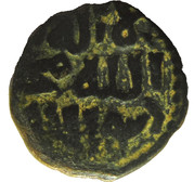 Fals - Kaykhusraw I - 1192-1211 AD (1st reign - Seljuq sultans of Rum - Anatolia) – reverse