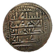 Dirham - Kaykhusraw II (Lion & Sun type - Seljuq sultans of Rum - Anatolia) – reverse