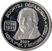 1000 Dinara (Dositej Obradović) – reverse