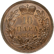 10 Para - Mihailo Obrenović III – reverse