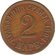 2 Pare - Petar I Karađorđević – reverse