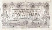 100 Dinara (Gold certificate) – obverse
