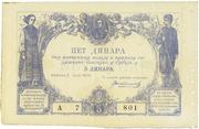 5 Dinara (State note) – obverse