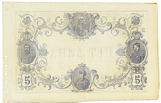 5 Dinara (State note) – reverse