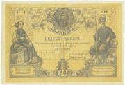 50 Dinara (State note) – obverse