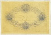 50 Dinara (State note) – reverse