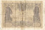 100 Dinara (State note) – obverse