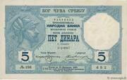 5 Dinara (Silver certificate) – obverse
