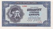 20 Dinara (not issued) – obverse