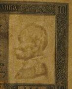 10 Dinara (Overprint Provisional Issue) -  obverse