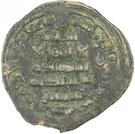 Dirham - al-Mu'tadid 'Abbad ibn Muhammad (Abbadid dynasty - 1023-1095 AD) – obverse