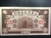 10 cents (The Shantung Min Sheng Bank) – obverse