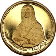 25 Riyals - Khālid III (Mona Lisa) – reverse