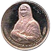 100 Dirhams / 1 Riyal - Khālid III (Mona Lisa) – reverse