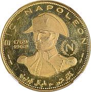 100 Riyals - Khālid III (Napoleon; Trial Strike) – obverse