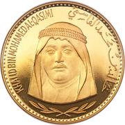 200 Riyals - Khālid III (Khalid Al Qasimi) – reverse