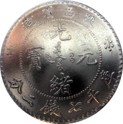 7 Mace and 2 Candareens - Shen Si (Shanxi Province) – reverse