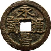 1 Cash - Yongchang (Tongbao) – obverse