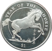 1 Dollar (Year of the Horse) – reverse