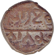 Paisa - Ranjit Singh (Amristar mint) – reverse