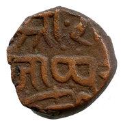 1 Paisa - Duleep Singh (1843-1893) – reverse
