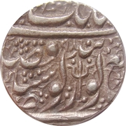 1 Rupee - Nanaksahi Series (Amritsar mint) – obverse