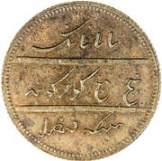 1 Paisa - Ranjit Singh – reverse