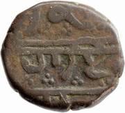1 Paisa - Sikh Empire – reverse