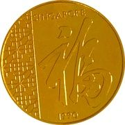 Token - Year of  the Horse - 1990 – reverse